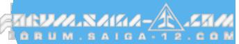 forum.Saiga-12.com